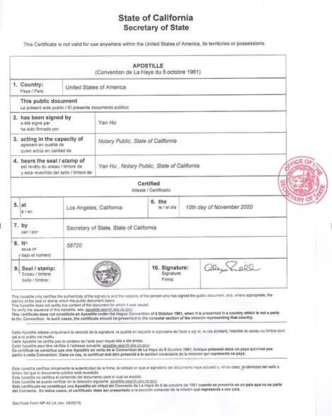 认证证书文件1