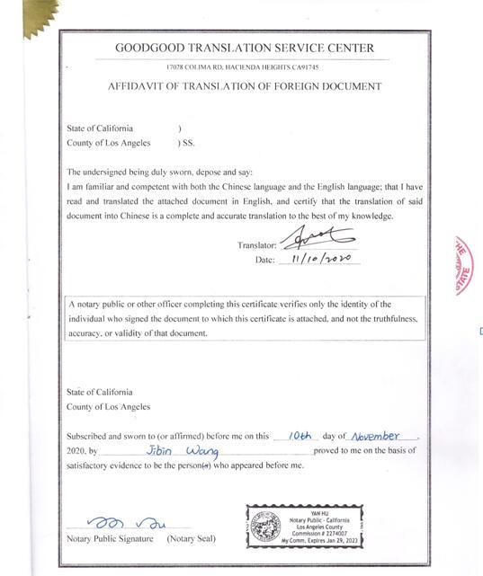 认证证书文件3