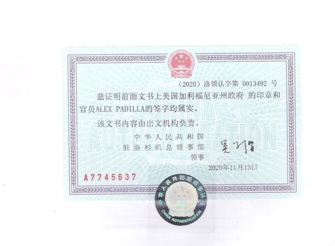认证证书文件2